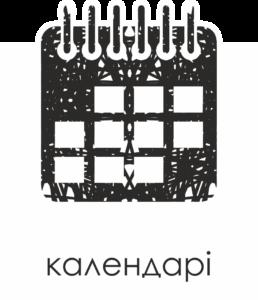 календар від Арт_бро