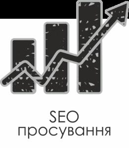 SEO просування сайтів