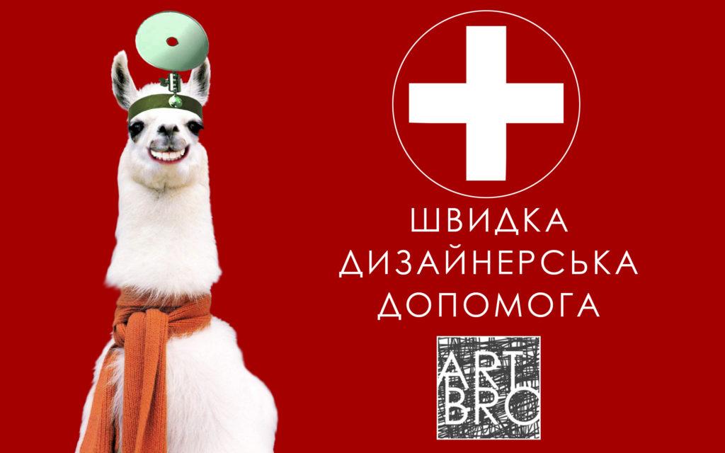 швидка дизайнерська допомога Арт_бро