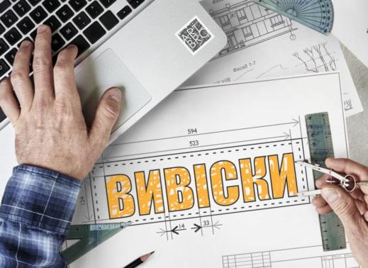 Погодження вивіски Львів - Арт_бро