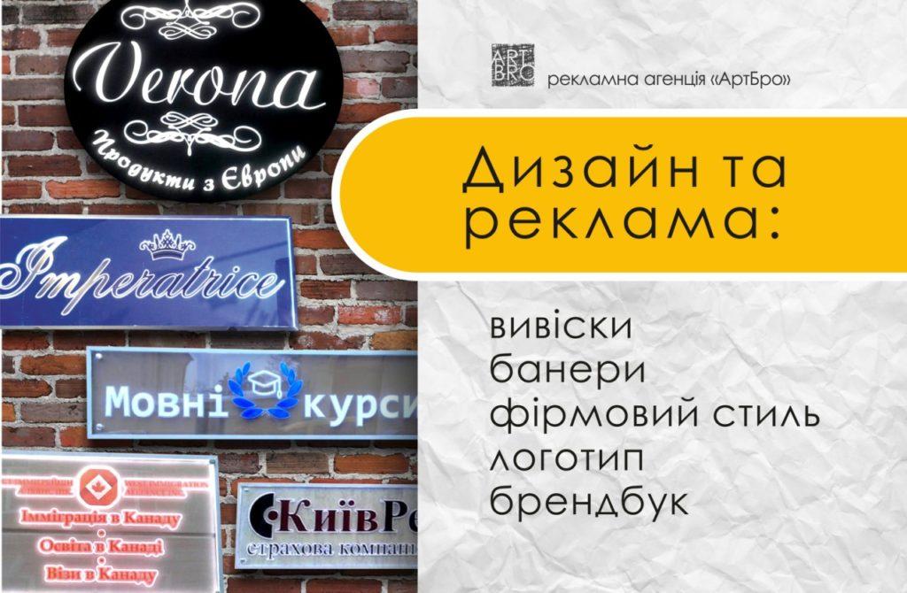 Рекламні банери