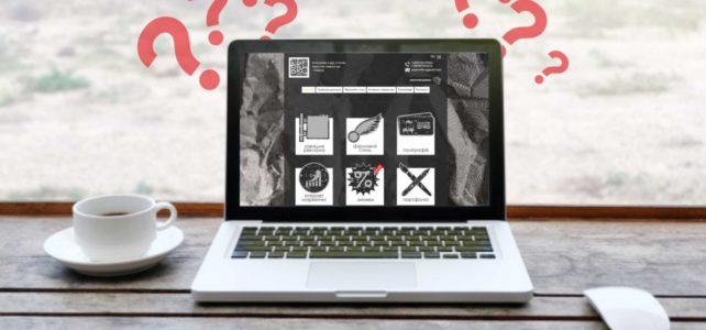 10 советов как правильно заказать сайт
