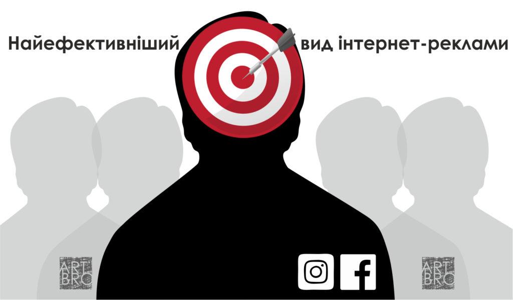 реклама бізнесу - Арт_Бро