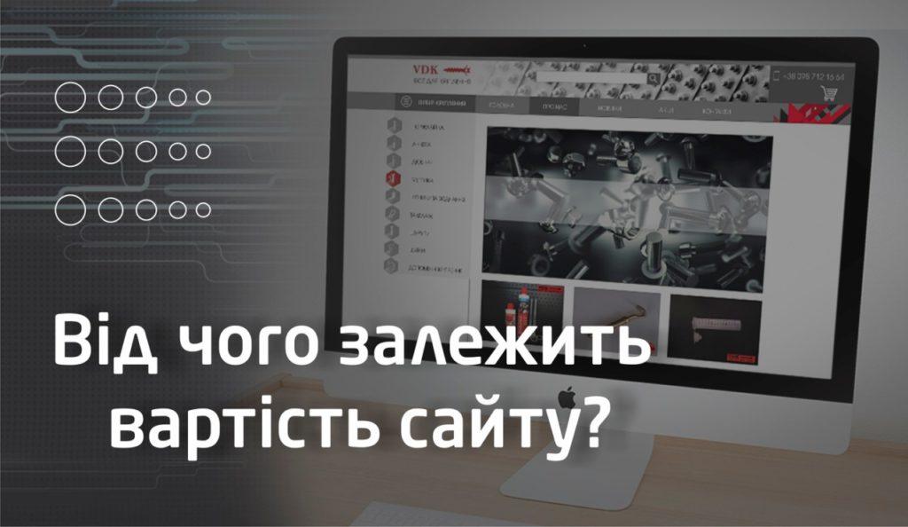 вартість сайту - Арт_Бро