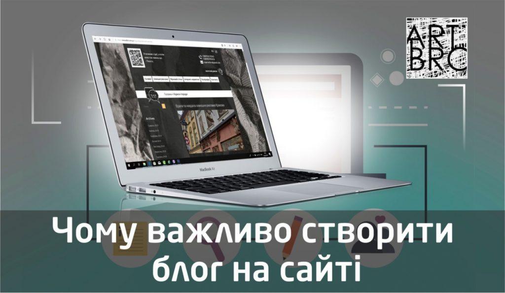 создать блог - Арт_Бро
