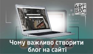 створити блог - Арт_Бро