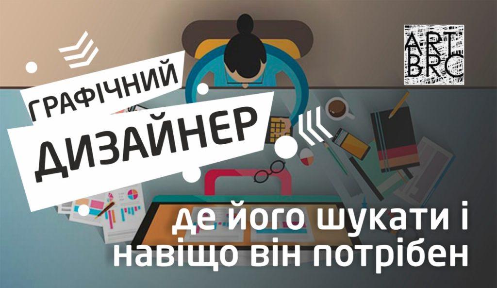 графічний дизайнер - Арт_Бро