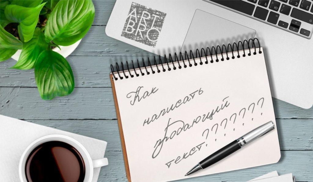 продающий текст - Арт_Бро