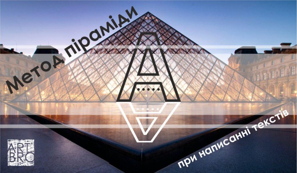 метод піраміди - Арт_Бро