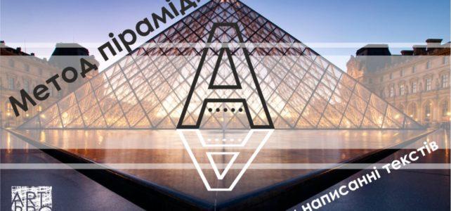 Метод піраміди при написанні текстів