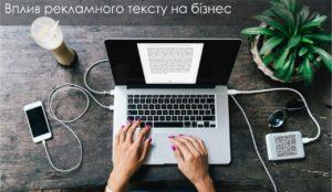 рекламний текст - Арт_Бро