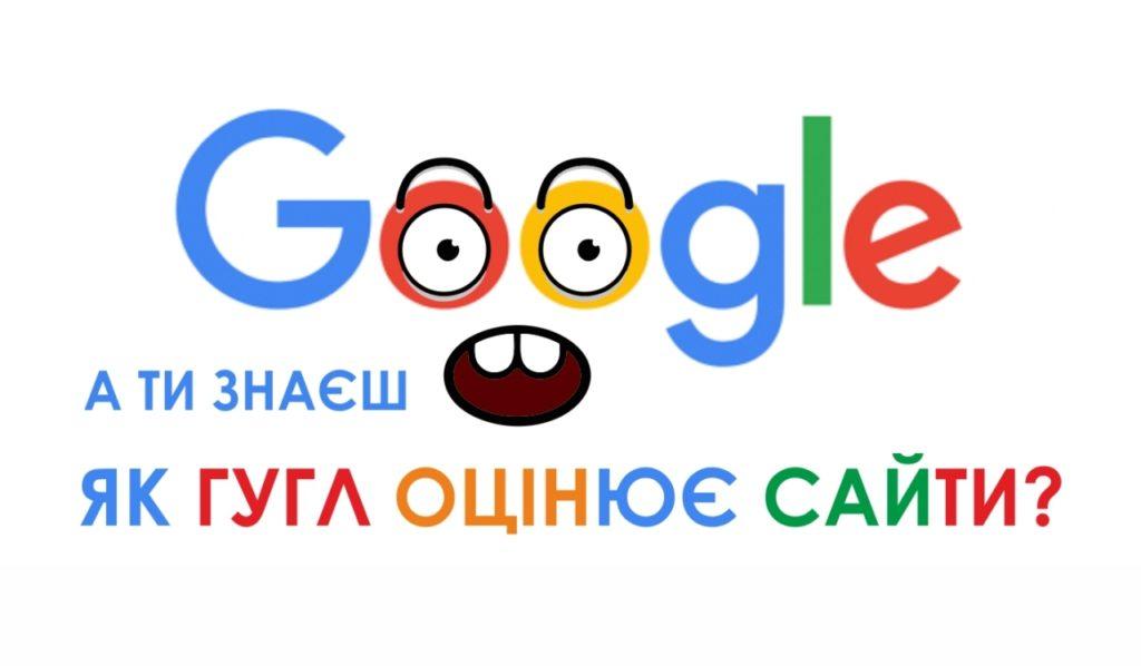 Как Google оценивает сайты - Арт_Бро