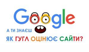 Як Google оцінює сайти - Арт_Бро