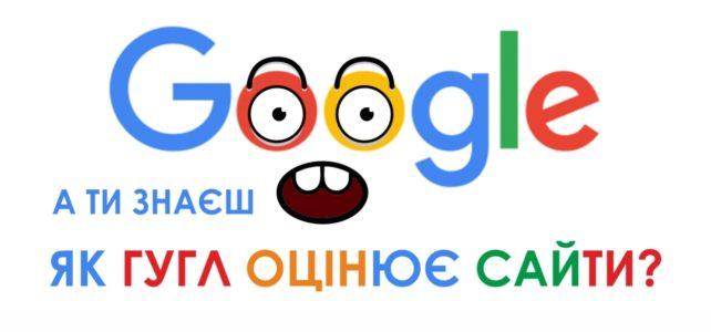 Як Google оцінює сайти?