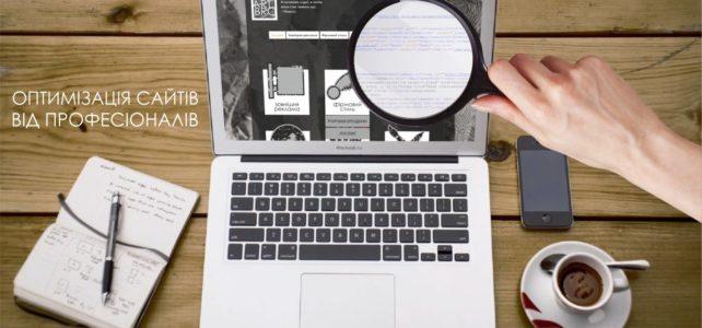 Оптимізація сайтів від професіоналів