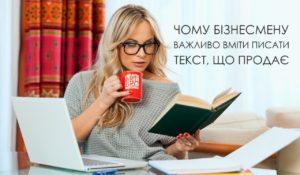 тексти, що продають - Арт_Бро