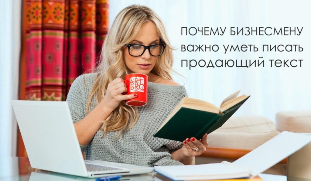 продающие тексты - Арт_Бро