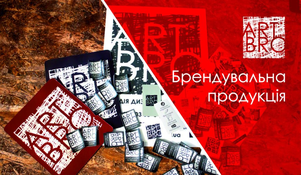 просування бренду - Арт_Бро Львів