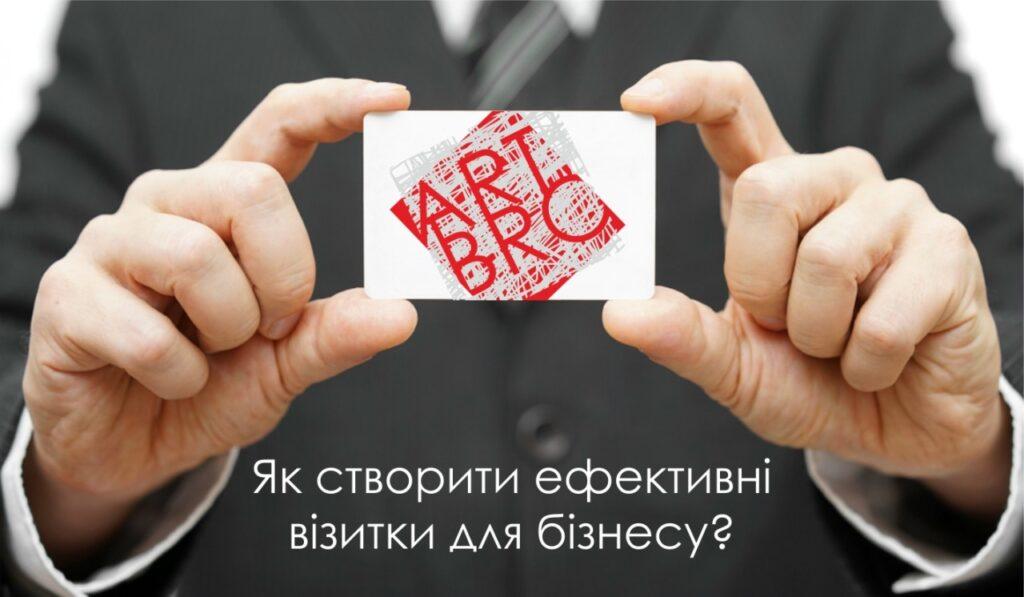 изготовить визитки - Арт_Бро