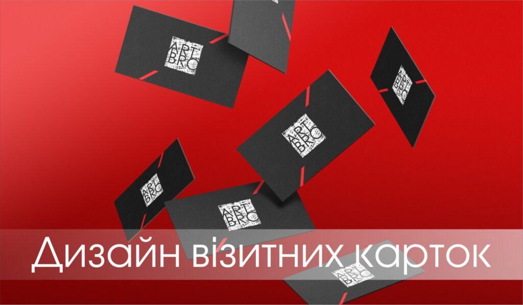 Дизайн візитних карток - Арт_Бро Львів