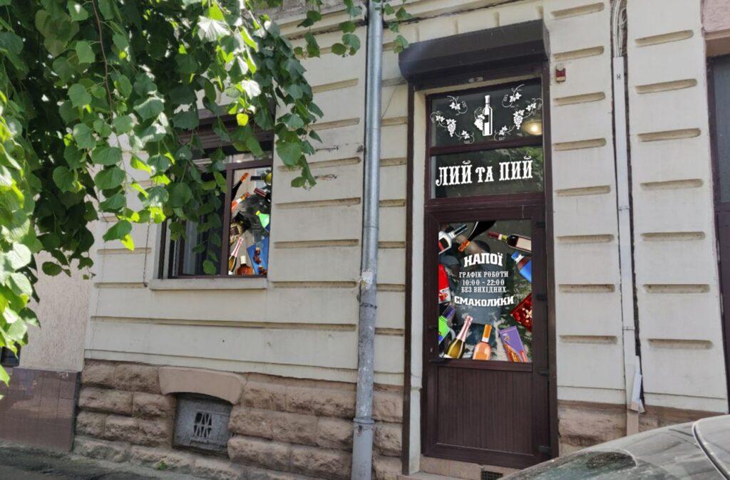Самоклеющаяся пленка на стекло - Арт_Бро Львов