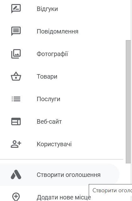 Мануал по налаштуванню реклами в Google картах