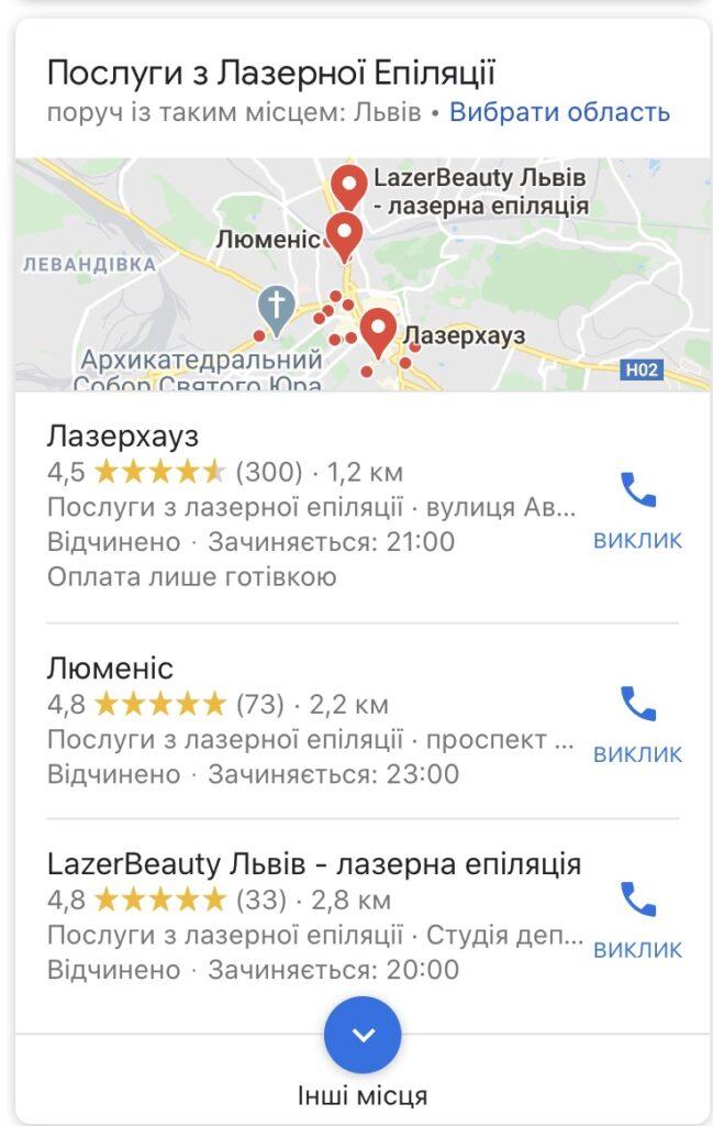 Мануал по налаштуванню реклами в GOOGLE картах  - Арт_Бро
