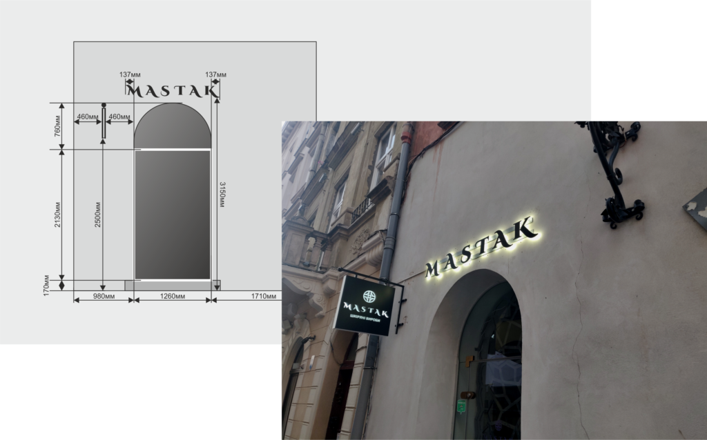 Погодження вивіски та касетону для магазину Mastak