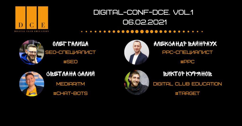 Конференція по цифровому маркетингу