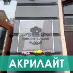 замовити акрилайт у Львові