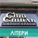 погодження літер у Львові
