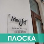 погодження плоскої вивіски у Львові